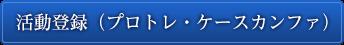 活動登録(プロトレ・ケースカンファ)