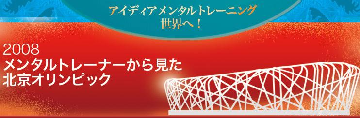 2008年メンタルトレーナーからみた北京オリンピック
