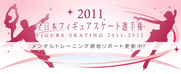 2011全日本フィギュアスケート選手権、メンタルトレーニング