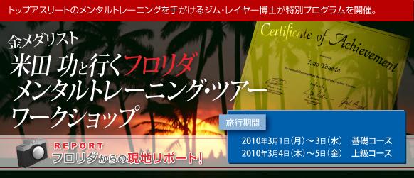 「金メダリスト米田 功と行くフロリダメンタルトレーニング・ツアーワークショップ」2010