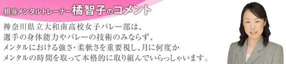 担当メンタルトレーナー橘智子のコメント「神奈川県立大和南高校女子バレー部は、選手の身体能力やバレーの技術のみならず、メンタルにおける強さ・柔軟さを重視し、月に何度かメンタルの時間を取って本格的に取り組んでいらっしゃいます。」