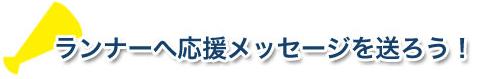 アイディアホノルルマラソン 米田功プロジェクト 応援集会のご報告!