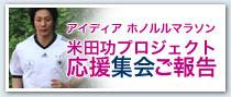 米田功プロジェクト応援集会ご報告