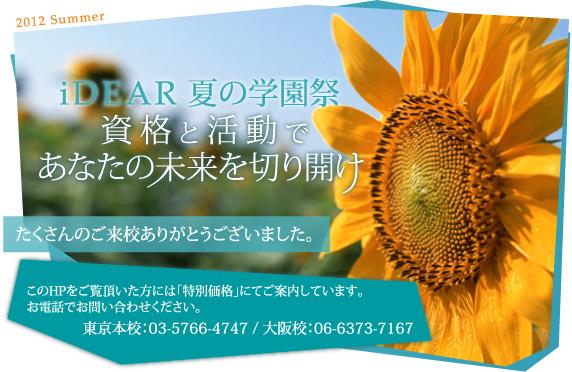 iDEAR「夏の学園祭2012」資格と活動であなたの未来を切り開け