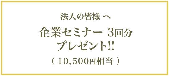 法人の皆様へ「企業セミナー3回分プレゼント(10500円相当)」
