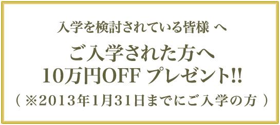 入学を検討されている皆様へ「ご入学された方へ10万円OFFプレゼント!!」