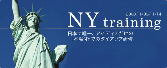 NY研修 日本で湯率、アイディアだけの本場NYでのタイアップ研修