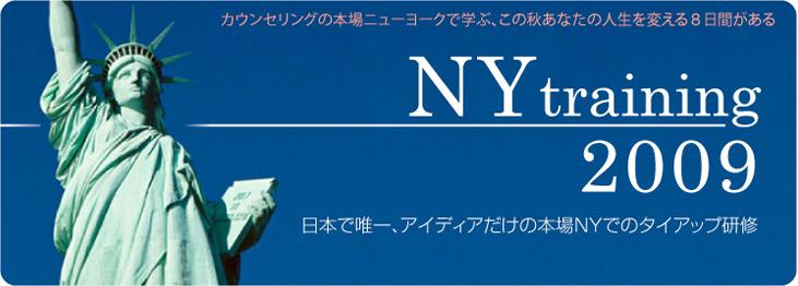 NY研修2009