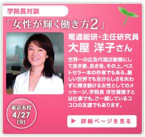 女性が輝く働き方2電通総研・主任研究員 大屋洋子さん