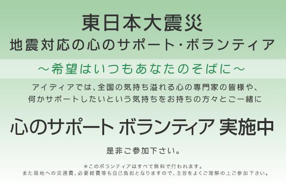 東日本大震災-心のサポートボランティア