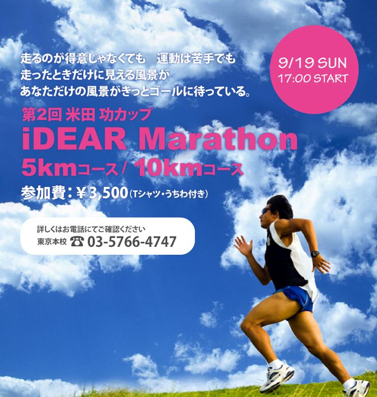 走るのが得意じゃなくても運動は苦手でも走ったときにだけ見える風景があなただけの風景がきっとゴールに待っている。第2回米田功カップiDEARマラソン