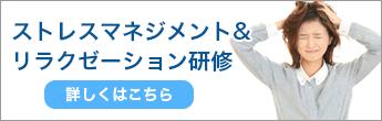 ストレスマネジメント& リラクゼーション研修