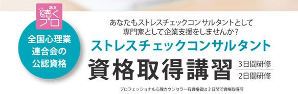 ストレスチェックシンポ用チラシ修正2015.11.28_ol