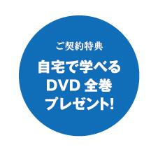 dvd-present