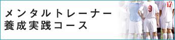 メンタルトレーナー養成実践コース