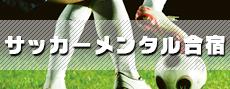サッカーメンタル合宿