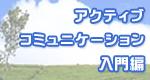 アクティブコミュニケーション 入門編