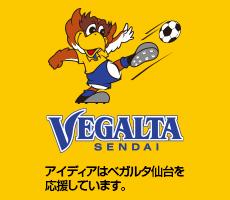 アイディアはベガルタ仙台を応援しています。