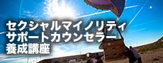 セクシャルマイノリティカウンセラー養成コース
