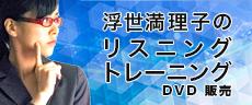 浮世満理子のリスニングトレーニングDVD販売