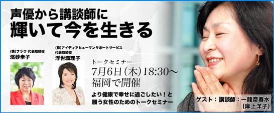 福岡発!スペシャルトークライブ ゲスト:一龍斎春水さん