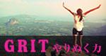 grit-s