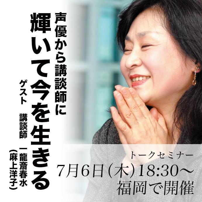 福岡で 一龍斎春水先生をゲストにトークセミナーを開催