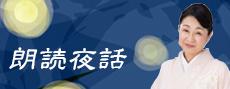一龍斎春水さんの朗読会