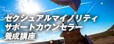 セクシャルマイノリティサポートカウンセラー養成コース