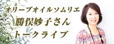 勝俣妙子さんトークライブ