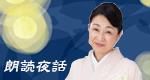 朗読夜話~一龍斎春水さんの朗読会~