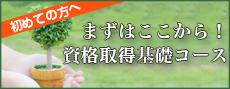 心理カウンセラー&メンタルトレーナー資格取得基礎コース