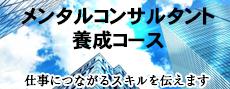 メンタルコンサルタント育成コース