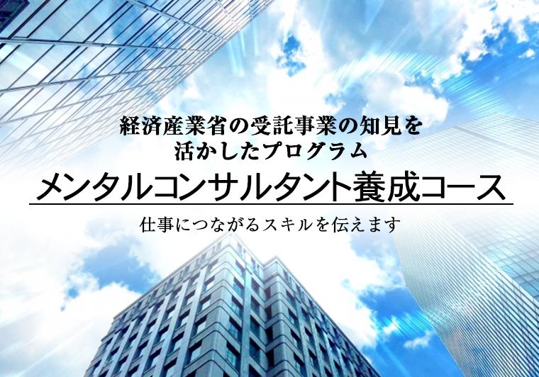メンタルコンサルタント養成コース