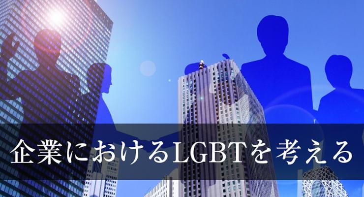 企業におけるLGBTを考える