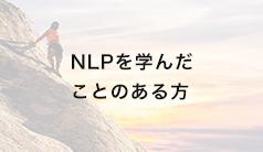 NLPを学んだことのある方