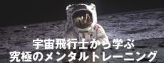 宇宙飛行士から学ぶ究極のメンタルトレーニング