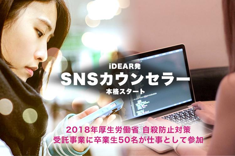 iDEAR発SNSカウンセラー本格スタート