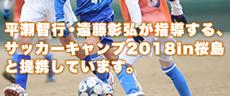 平瀬智行・遠藤彰弘が指導する、サッカーキャンプ2018in桜島と提携しています。