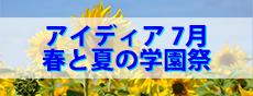 アイディア7月春と夏の学園祭
