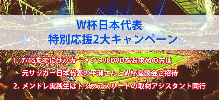 サッカーメンタル2大キャンペーン