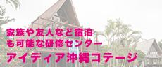 アイディア沖縄コテージを予約する。