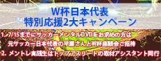W杯日本代表特別応援2大キャンペーン