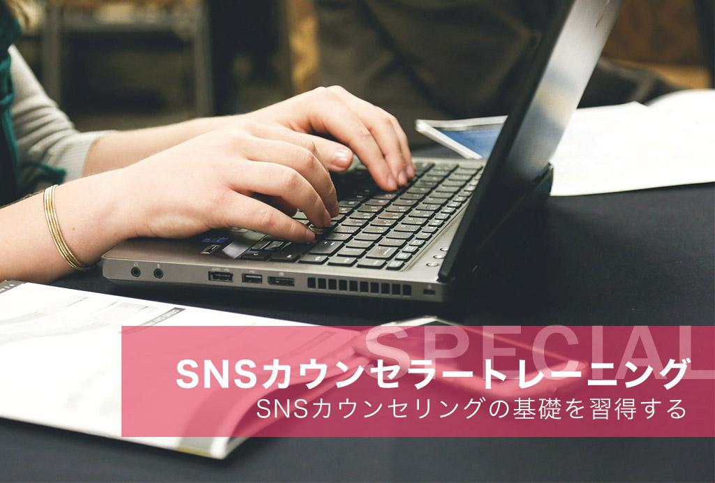 1/19-1/20開催 SNSカウンセラートレーニング