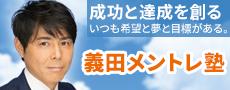 義田メントレ塾