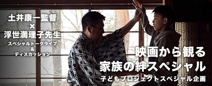 監督×心理カウンセラーの特別トークライブ