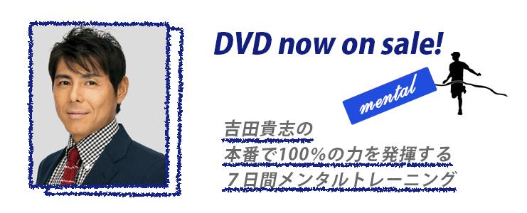yoshida-dvd-top