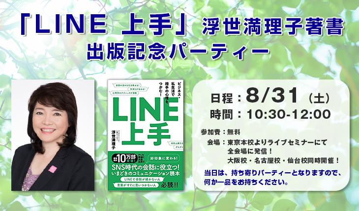 「LINE 上手」一出版記念パーティー一