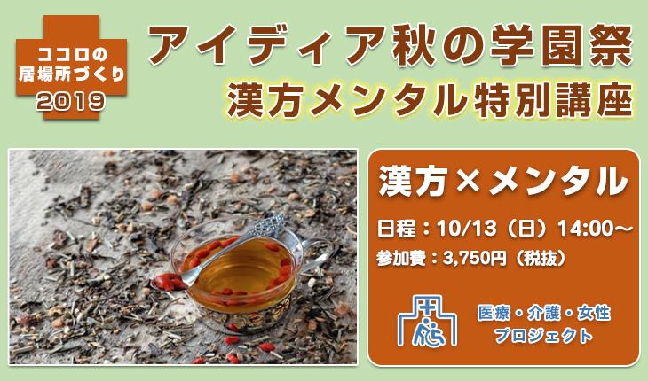 秋の学園祭『漢方メンタル特別講座』