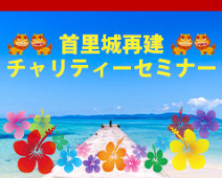 1110_okinawa_bnr